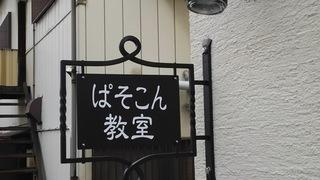 ぱそこん.JPG