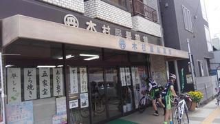 木村屋.jpg
