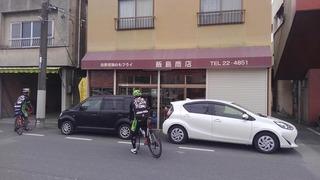 飯島商店.jpg